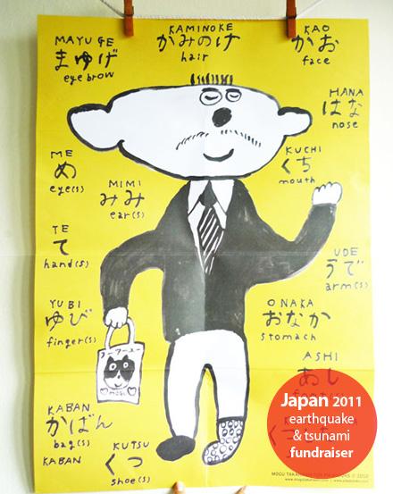 Mogu Takahashi fundraiser