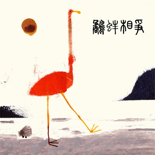 THE CLAM AND THE SNIPE, Javier Zabala & traditional text, Grimm Press, Taiwan 2010
